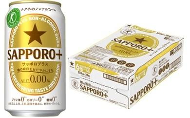 A16:【トクホ】サッポロプラス・350ml×1ケース(24缶)