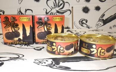 [№5901-0402]礼文島香深産 蒸しうに缶詰(エゾバフンウニ)2点セット