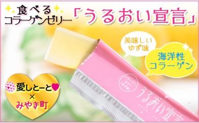 B14101 食べるコラーゲンゼリー「うるおい宣言」1箱【愛しとーと×みやき町】