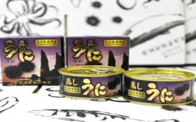 [№5901-0411]礼文島香深産 蒸しうに缶詰(キタムラサキウニ)2点セット