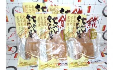 [№5901-0425]北海道産ほっけチャンチャン焼き  5袋