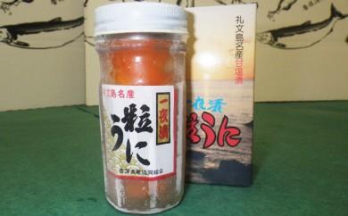 [№5901-0393]北海道礼文島香深産 一夜漬粒うに1本(エゾバフンウニ)
