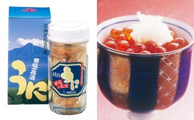 [№5901-0376]いくら醤油漬と蝦夷ばふんうに甘塩一夜漬