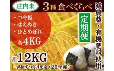 NB407 平成29年産 月山の恵み 3種食べくらべセット12kg