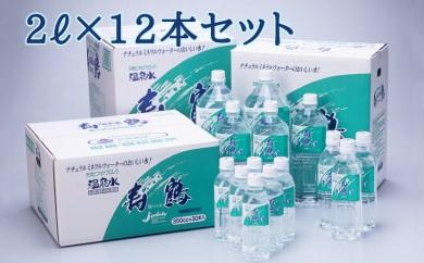 A1-1002/飲む温泉水 寿鶴 2L×12本