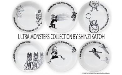 Shinzi Katoh ウルトラモンスターズコレクション軽量カレー皿セット