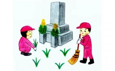 No.144 墓地の除草(秩父聖地公園を除く市内の墓地)