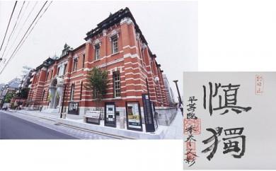高僧の揮毫色紙プラス京都文化博物館特別展内覧会(北野天満宮展)