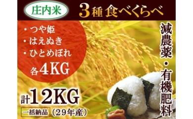 NB408 平成29年産 月山の恵み 3種食べくらべセット12kg