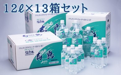 E5-1003/飲む温泉水 寿鶴 12L×13箱