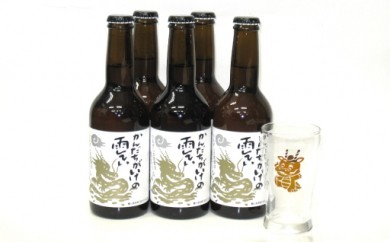 B-18 鶴ヶ島雨乞いビール5本 グラスセット