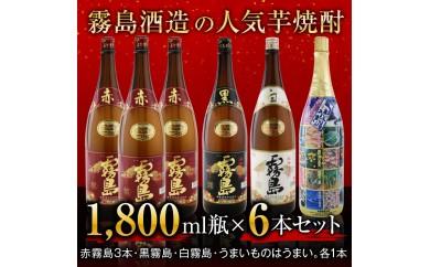 B64 人気芋焼酎豪華版セット(1800ml×6本セット)