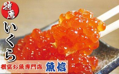 CA-04032 北海道産醤油いくら100g×3P[462306]