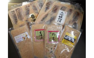 【B1-075】粕漬、西京漬、大吟醸粕漬の詰め合わせ