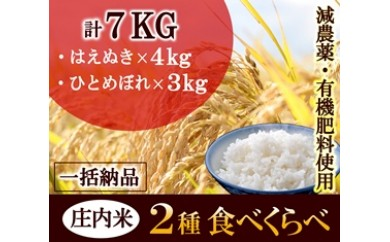 NA318 平成29年産 鳥海山の恵み 庄内米食べくらべセット 7kg