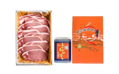 No.104 豚肉の味噌漬け ロース肉460g・とんみそ×1