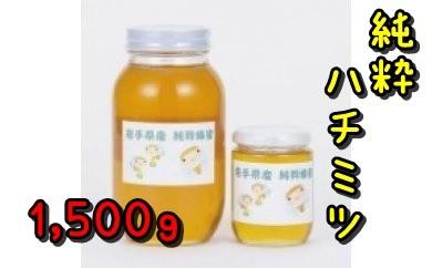 【118】 母ちゃんハウスだぁすこ純粋ハチミツ