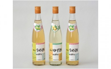 No.089 秩父リキュール 秩父うめ酒(ざけ)、秩父ゆず酒(ざけ)