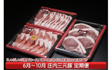 【J-817】庄内三元豚!うまさ満点定期便(6月中旬より発送開始 入金期限:H30.5.25)