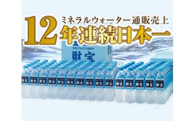 No.264 天然アルカリ温泉水 500ml×75本