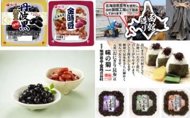 B-07 北海道産おにぎり昆布佃煮3種+国内産煮豆2種 詰合せ