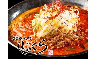 豚骨味噌ラーメンじゃぐら高円寺店 ファイヤージャグラ7食セット