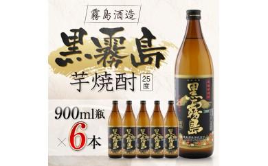 A217 本格芋焼酎「黒霧島」(25度・900ml)6本セット