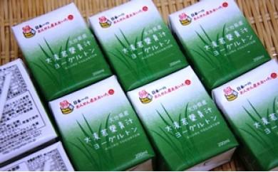 B29077 毎日元気!大麦若葉青汁ヨーグルトン(200ml×80本)・通