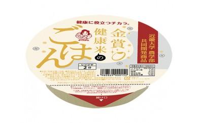No.001 金賞健康米無菌パックごはん