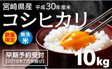 1-18 宮崎県西都産 平成30年産コシヒカリ 10kg(無洗米)【先行予約】