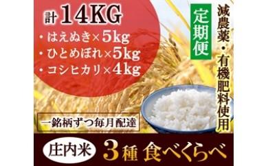 NB405 平成29年産 鳥海山の恵み 3種食べくらべセット14kg