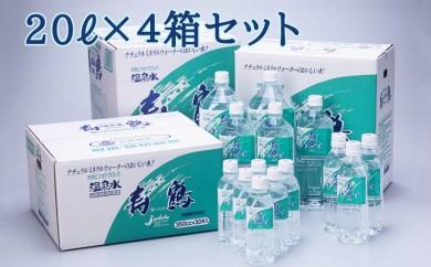 B2-1004/飲む温泉水 寿鶴 20L×4箱