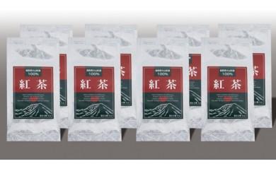 【18062】国産和紅茶 大山の紅茶