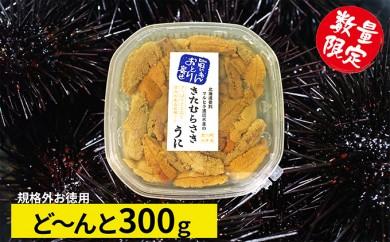 [№5793-0207]≪訳ありお得用≫北海道産きたむらさきうに塩水パック300g