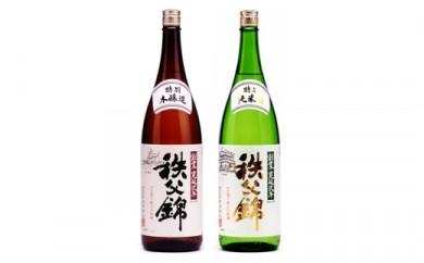 No.120 秩父錦「特別純米酒」 秩父錦「特別本醸造」1.8L×2本