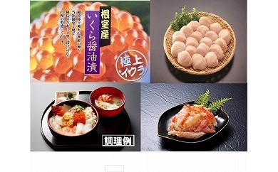 CB-49007 【北海道根室産】海鮮どんぶりセット[462313]