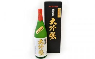 No.021 武甲正宗 大吟醸 1.8L