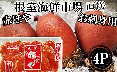 CA-14089 【北海道根室産】根室海鮮市場<直送>お刺身用赤ほや(むき身)5個×4P[462316]