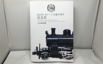 B-26 Nゲージ[鉄道模型『KATO』のNゲージの歴史を語る!KATO Nゲージ生誕50周年記念誌]