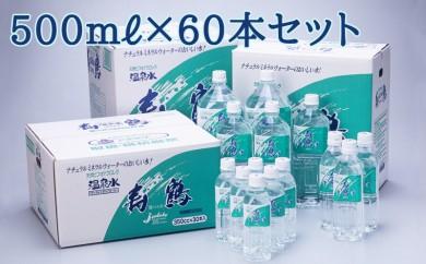 B2-1001/飲む温泉水 寿鶴 500ml×60本