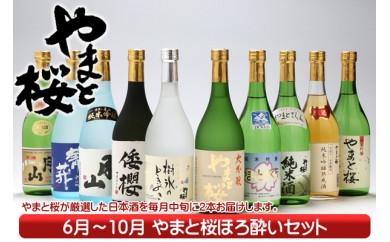 【J-814】庄内の地酒定期便 やまと桜ほろ酔いセット(6月中旬より配送開始 入金期限:H30.5.25)