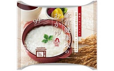 No.002 金賞健康米無菌パックおかゆ