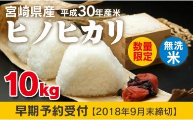 1-19 宮崎県西都産 平成30年産ヒノヒカリ 10kg(無洗米)【先行予約】