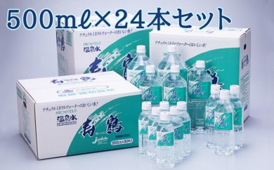 A1-1001/飲む温泉水 寿鶴 500ml×24本