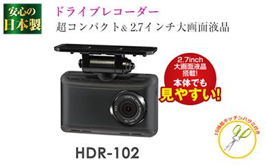 【60032】ドライブレコーダー日本製超コンパクト常時録画衝撃録画搭載
