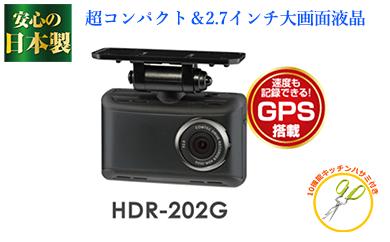 【77014】ドライブレコーダー日本製GPS搭載ノイズ対策済おまけ付き