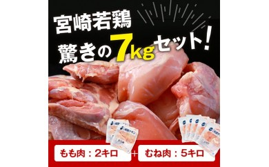 A215 宮崎若鶏驚きの7kgセット(もも肉1kg×2袋・むね肉1kg×5袋)