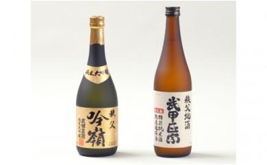 No.122 武甲正宗 純米酒2本セット