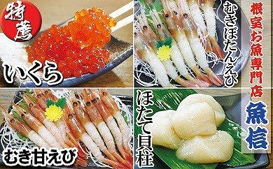 CD-04030 海鮮丼セット(いくら・ほたて・ぼたんえび・甘えび)[462310]