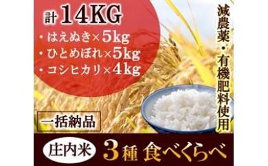 NB406 平成29年産 鳥海山の恵み 3種食べくらべセット14kg
